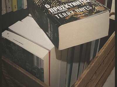 Αλήθεια, πώς πάει το delivery... βιβλίων...