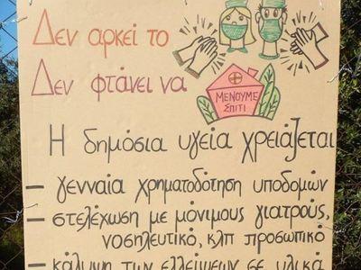 Η χειρόγραφη αφίσα πατρινής στην Εθνική οδό για τον κορωνοϊό