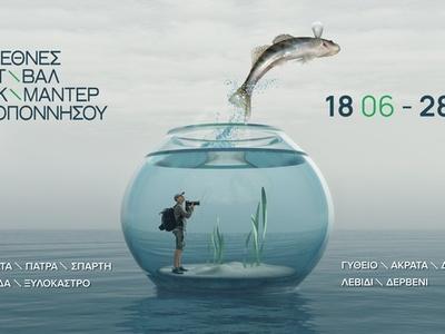 Το 7o Διεθνές Φεστιβάλ Ντοκιμαντέρ Πελοπ...