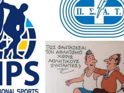 H Αθλητική Δημοσιογραφία, κλείνει τα 96 της χρόνια