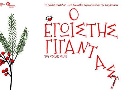 Πάτρα: Στις 17/12 η Χριστουγεννιάτικη παράσταση του ΚΔΑΠ - ΜΕΑ ΚΟΜΑΙΘΩ
