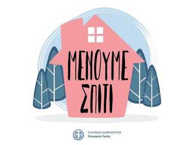 #Μένουμε σπίτι - Η καμπάνια για τον περιορισμό του κορωνοϊού στην Ελλάδα
