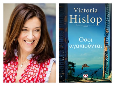 Στην Πάτρα η Victoria Hislop, μία μέρα μετά την κυκλοφορία του νέου της βιβλίου
