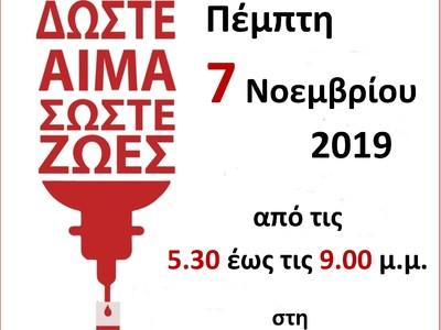 Εθελοντική αιμοδοσία το απόγευμα στην Πάτρα