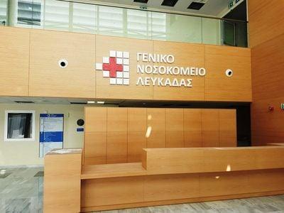Στάση εργασίας τη Δευτέρα στο Νοσοκομείο Λευκάδας