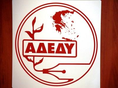 Τις επιθέσεις κατά υπαλλήλων της ΑΑΔΕ καταδικάζει η ΑΔΕΔΥ