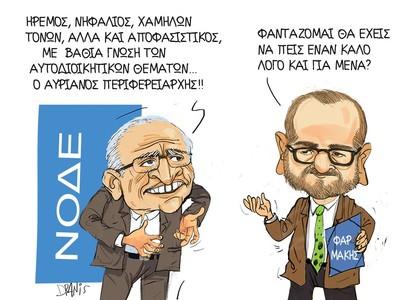 Η υποψηφιότητα Φαρμάκη για την περιφέρεια δυτικής Ελλάδας και η ΝΟΔΕ με το πενάκι του Dranis
