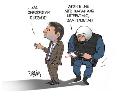 Η αστυνομική αυθαιρεσία με το πενάκι του Dranis