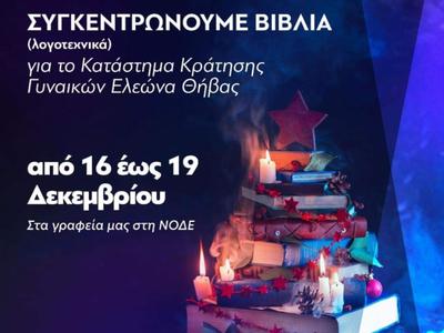 Η ΝΟΔΕ Αχαΐας συγκεντρώνει βιβλία για τις γυναικείες φυλακές της Θήβας