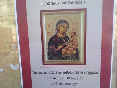 Ιερά αγρυπνία στην Παντάνασσα για την Παναγία την Μυρτιδιώτισσα