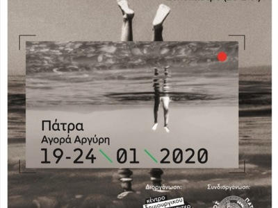 Ξεκινά την Κυριακή το 6ο Διεθνές Φεστιβάλ Ντοκιμαντέρ Πελοποννήσου