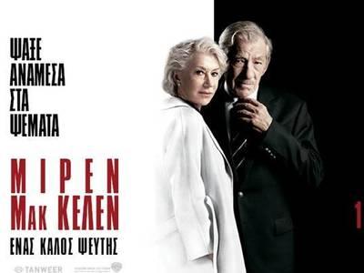 """Έλεν Μίρεν & Ίαν ΜακΚέλεν για 1η φορά μαζί σε ταινία, στο """"Ένας Καλός Ψεύτης"""""""